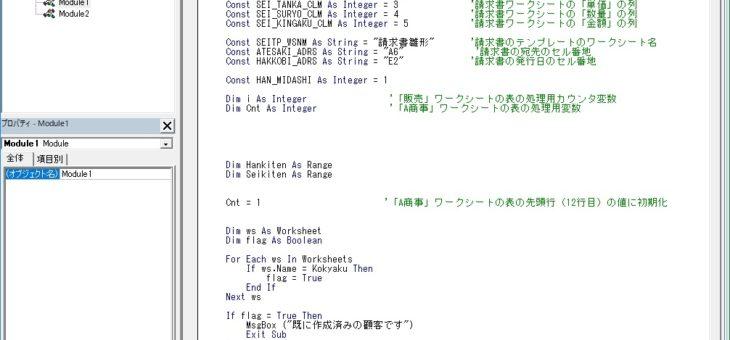 「プログラミング演習」の授業が終了しました(東北文教大学短期大学部)