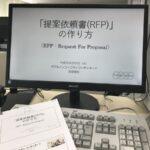「提案依頼書(RFP)」の作り方