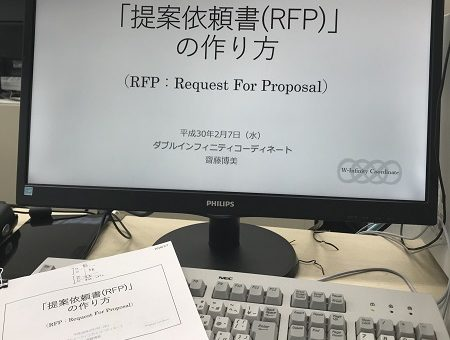 「提案依頼書(RFP)の作り方」の授業が終了しました(産技短)
