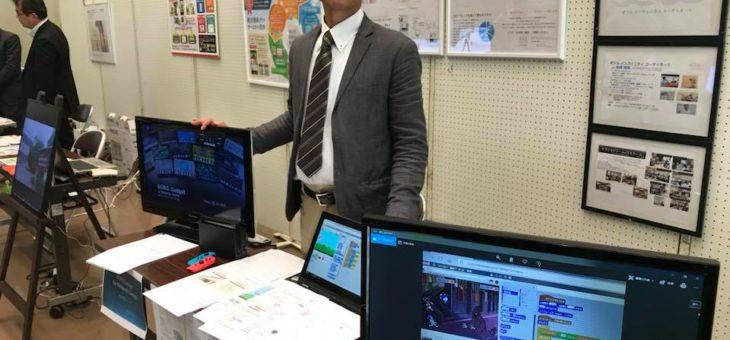 山形県庁「地域ICT/IoT実装推進セミナーin山形」にブース出展させていただきました