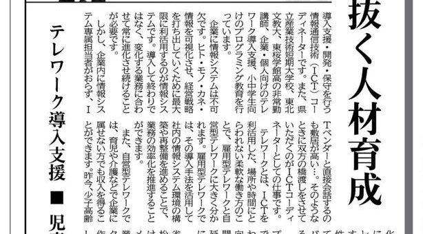 令和元年5月1日 山形新聞の「提言」に掲載いただきました。