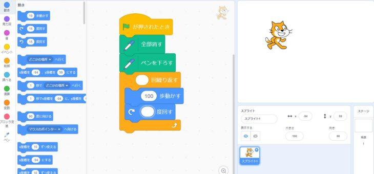 Scratchプログラミング(東桜学館高等学校)