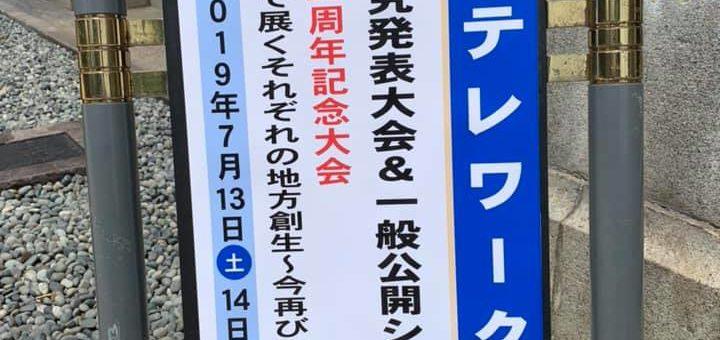 第21回日本テレワーク学会発表会が無事に終了しました。