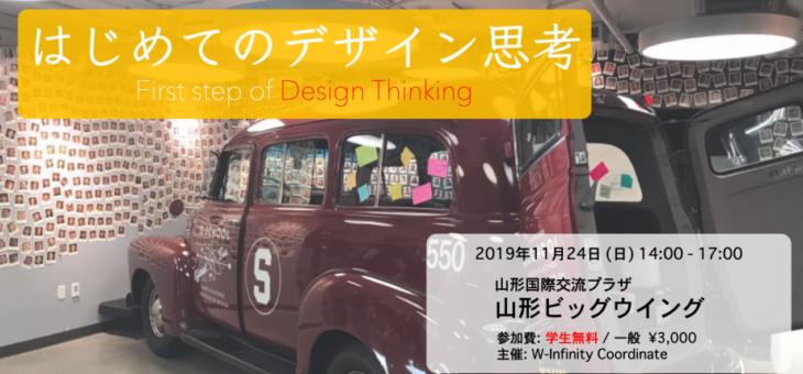 セミナー告知「はじめてのデザイン思考」10/24(日)
