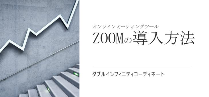 Zoomの導入支援をオンラインで実施中