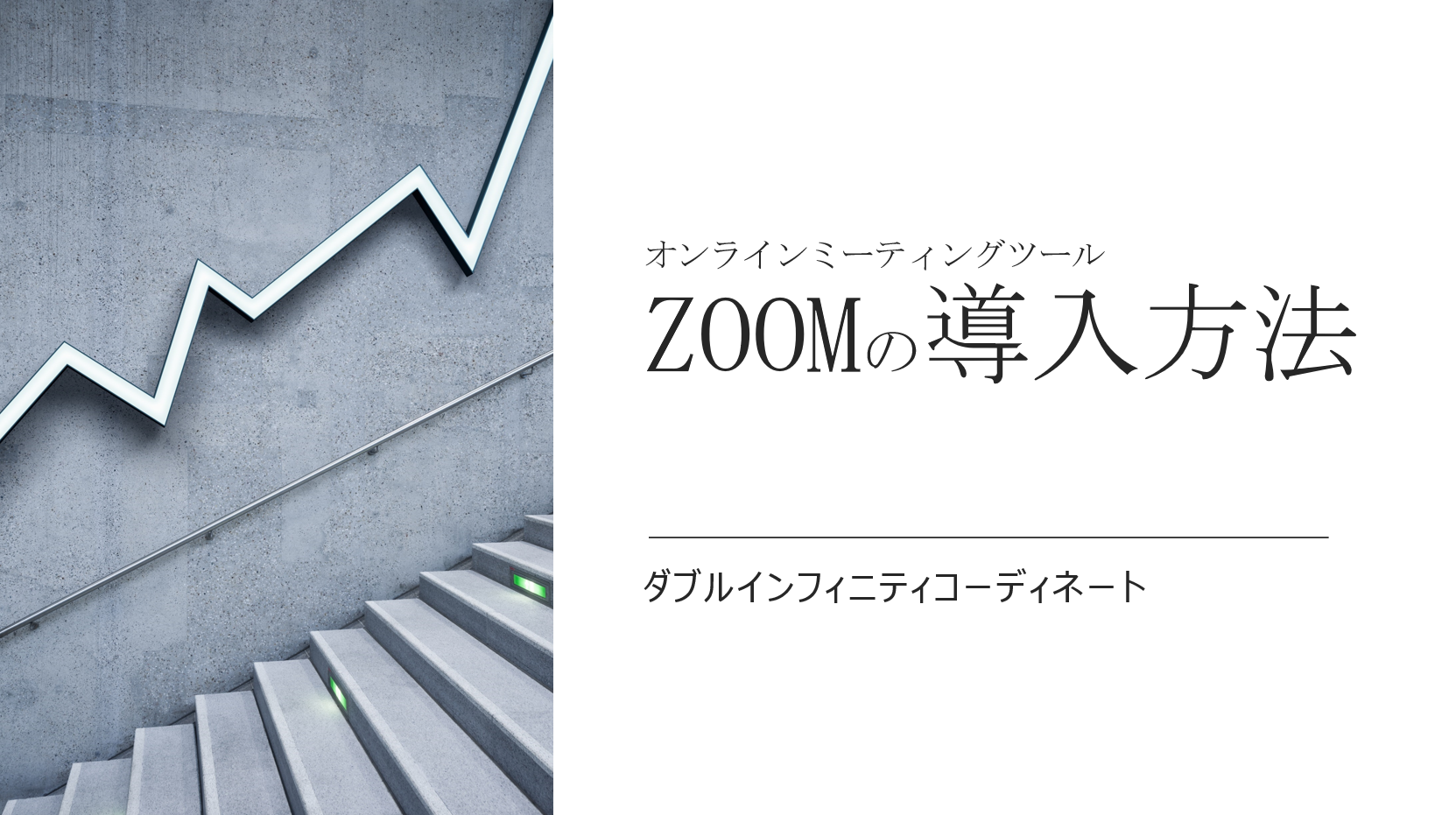 Zoom導入 ダブルインフィニティコーディネート