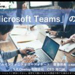 IT寺子屋 「Microsoft Teams」の紹介 ダブルインフィニティコーディネート 齋藤博美