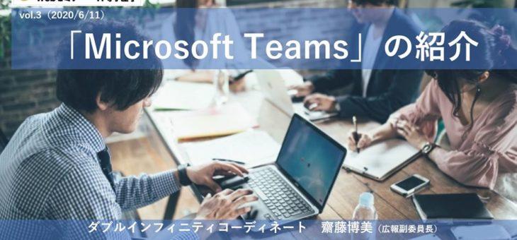 IT寺子屋「Microsoft Teams」の紹介をさせていただきました