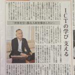 ダブルインフィニティコーディネート齋藤博美 山形新聞 ICT学び