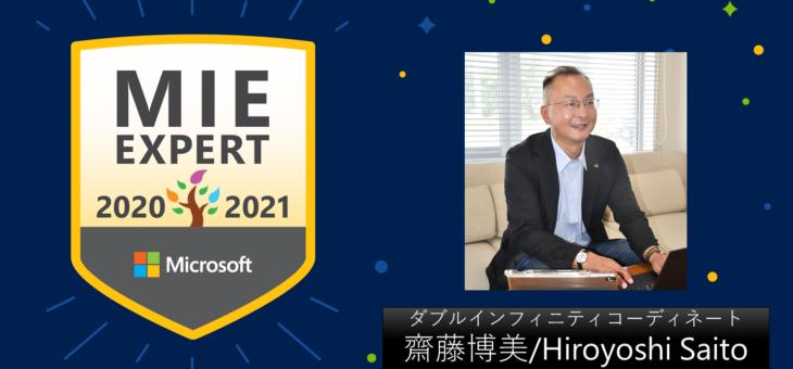 マイクロソフト認定教育イノベーター2020-2021に認定いただきました