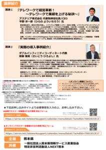 ダブルインフィニティコーディネート齋藤博美 テレワーク 講師